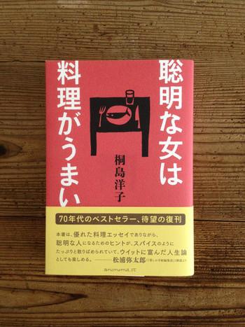 とってもインパクトのあるタイトルのこちらの本は、美味しい料理の話だけではなく、料理から人生論も味わえる奥深い1冊。