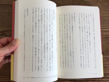 本の中にはレシピや台所道具のことなど、料理に関する情報がたっぷり詰まっています。作者の桐島洋子さんの痛快な語り口が魅力的で、読み終わったあと不思議と元気が出てきますよ。