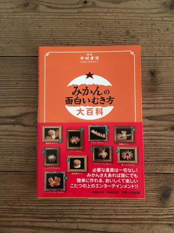 活字が苦手という方にはこちらの「みかんの面白いむき方百科事典」がおすすめ。眺めているだけで、プッとふきだしてしまうような、なんとも心を愉快にさせてくれる本です。