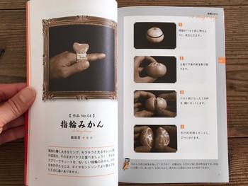 こちらの本には芸術的なみかんのむき方がいっぱい紹介されています。写真が多いので読みやすく、イマジネーションを掻き立ててくれる1冊です!
