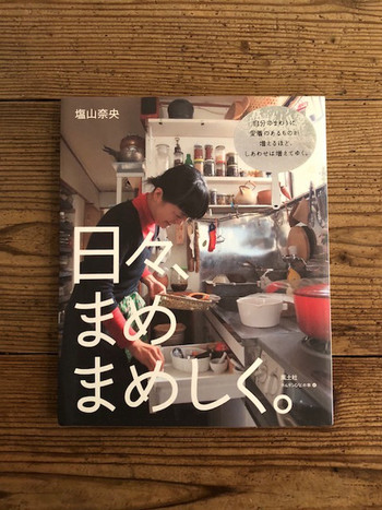 ものを活かしてしあわせに暮らす「生活人」、塩山奈央さんによる、料理だけではなく、掃除や裁縫など暮らしに関わる内容が詰まったエッセイ本です。普段スーパーで買ってしまうような調味料などのレシピも紹介されています。