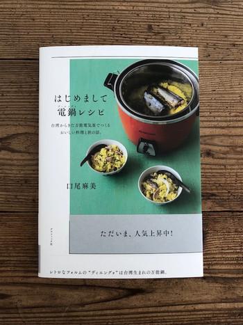 """台湾の家庭で愛される万能電気釜「電鍋」が主役のレシピ本。電鍋を持っていなくても楽しめるのは""""写真""""と""""デザイン""""のクオリティ所以。読み進めていく中で、台湾を旅しているかのような気分になれるでしょう。"""
