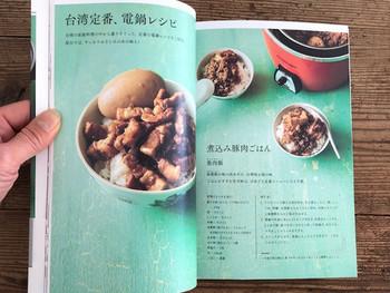 台湾レシピはもちろん、電鍋を使った世界各国のレシピもたっぷり紹介されています。「高機能の家電もいいけど、こういったレトロでアナログな家電もなかなかいいね!」と、思わず電鍋を買ってしまいそうになるかもしませんね!