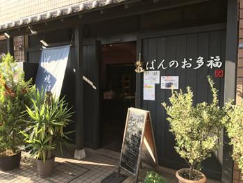 松戸市のみのり台駅から徒歩3分の場所にある「ぱんのお多福」。竹炭の練りこまれた真っ黒なクリームパンやカレーパンが名物で、ぜひ一度食べてみてほしいコクのある味わいです。