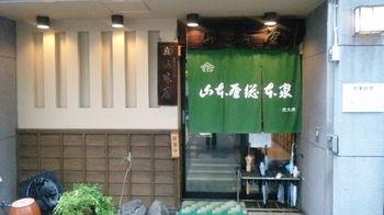創業90年余りの老舗店『山本屋総本家』。名古屋めしの味噌煮込みうどんが名物のお店です。