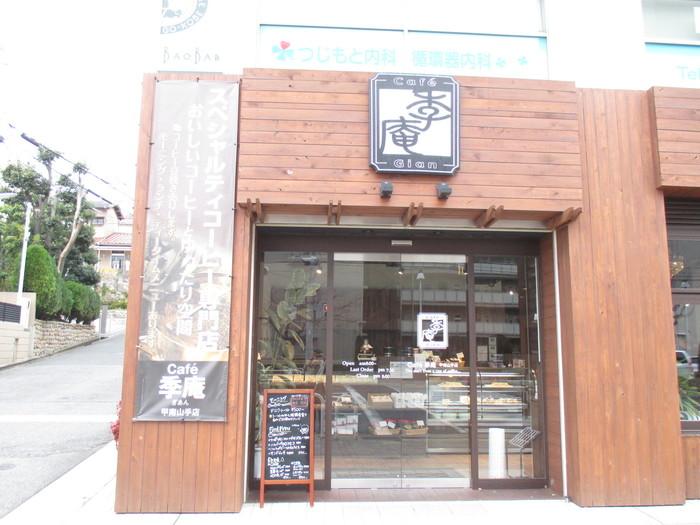 甲南山手駅からすぐのところにあるのが「Cafe 季庵 甲南山手店」です。スペシャリティコーヒーに、自家焙煎にもこだわっています。