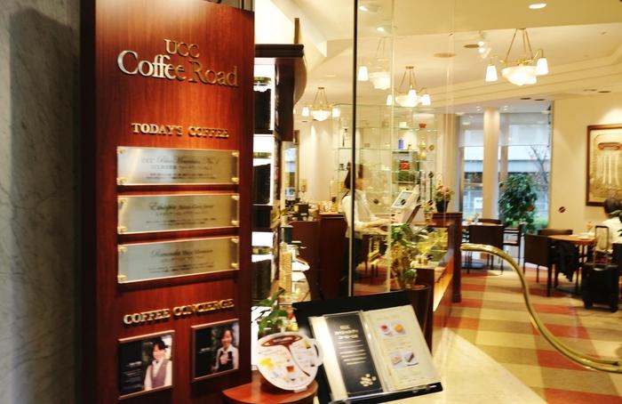 「UCCコーヒー博物館」館内にある「コーヒーロード」は、選りすぐりのスペシャリティコーヒーを味わえる喫茶室です。お店でいただくコーヒーは、ペーパードリップ、サイフォン、カフェプレスと、3種類の抽出器具を選んで淹れてもらうことができます。
