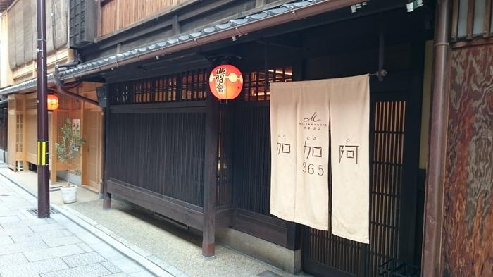京都のお土産で大人気のマールブランシュが出した新ブランド「加加阿365祇園店」。 祇園の中心地である花見小路を少し入ったところにあります。365日を京都らしく楽しむ「加加阿のある暮らし」と京都の「ほんまもん」を届けてくれる、大人なチョコレート専門店です。