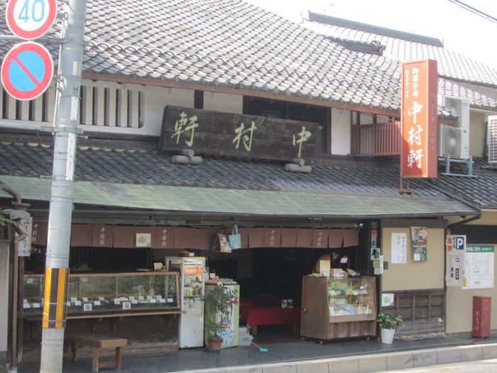桂離宮のすぐ近くにお店を構える「中村軒」。現代の名工としても表彰され、創業当初から「懐かしい昔の味、あっさりした美味しさ」を守り続けられている人気の名店です。