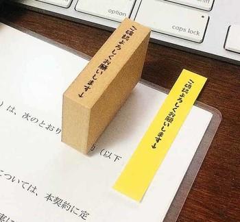 毎回文字を書くのが面倒。そんな時には、付箋にスタンプで一言メモを作るのがオススメです!書類を確認して欲しい時にも役立ちますよ。