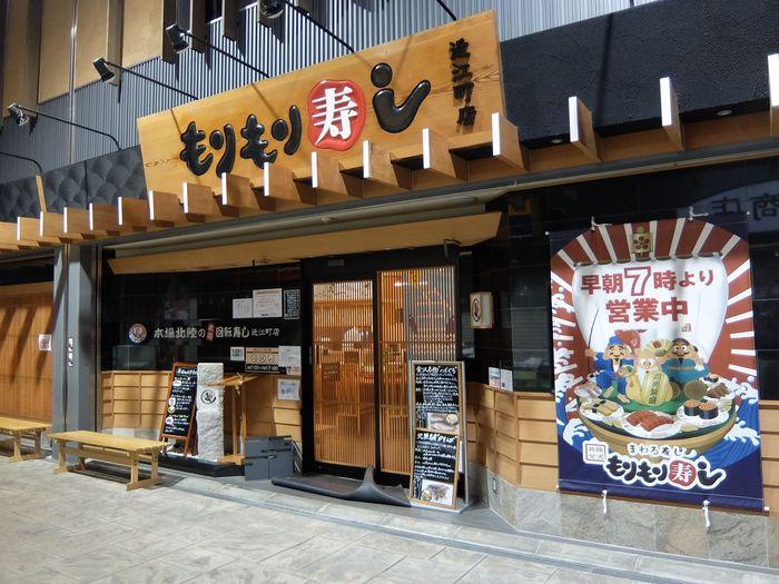 安くて美味しい近江市場の人気店といえば、回転寿司「もりもり寿し」。好みネタをリーズナブルに食べられるので、観光客や地元の方で休日は大賑わいです。ランチ時は並ぶのを覚悟して行ってみてくださいね。