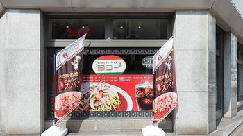 スパゲッティにとろ~り熱々のあんがかかったあんかけスパがいただけるお店『スパゲッティハウス ヨコイ』。