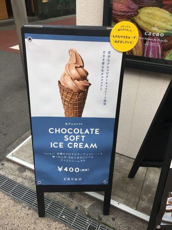 チョコレート専門店がおくる濃厚チョコのソフトクリーム。これは食べないわけにはいきません。