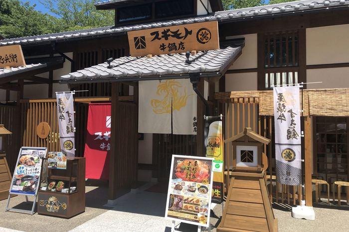 明治時代創業の老舗精肉店が手掛ける『スギモト牛鍋店』。
