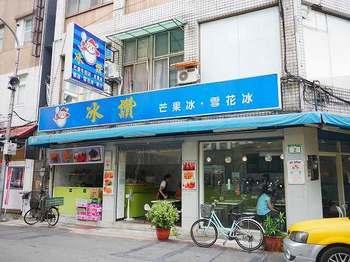 台北市内に星の数ほどあるマンゴーかき氷店ですが、台北ナンバーワンかき氷と名高いのがこちら。すべて台湾産マンゴーを使用し、時期によって入荷先を変えて常に一番美味しいマンゴーを提供しています。しかもマンゴーは注文後にその場で切り分けるので鮮度抜群。ただし、マンゴーが旬の時期(4月~10月)以外は営業していないのでご注意を。