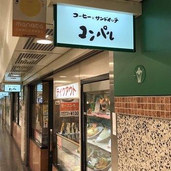 昭和22年創業の老舗喫茶店『コンパル』。本格的なサンドイッチメニューが揃い、中でもエビフライサンドは人気メニューの一品です。