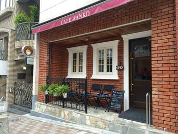 麻布十番エリアの中心部・パティオ広場前にあるカフェが「カフェ サンコー」です。落ち着いた雰囲気の喫茶店で、ゆったり過ごすことができますよ。