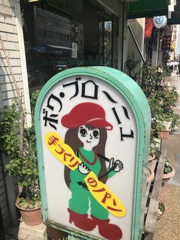 入り口の近くでは、レトロな看板がお出迎え。創業55年以上という、地元民に長く愛されている下町情緒たっぷりのお店です。