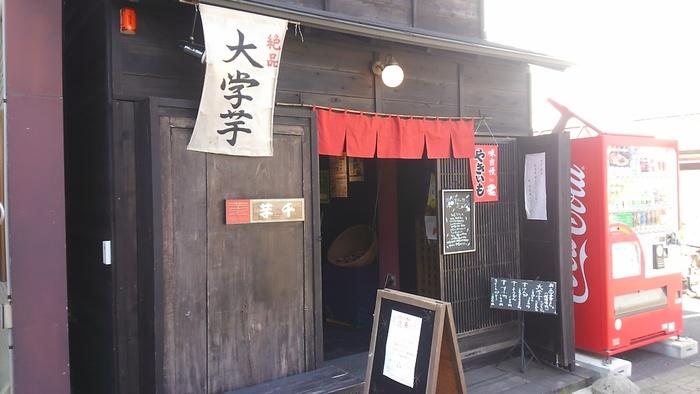 風情のある佇まいがシブい「芋千(いもせん)」は、牛久駅のすぐ近くにある芋スイーツ専門店です。店主のお父様が営む「富岡商店」のさつま芋を使っています。