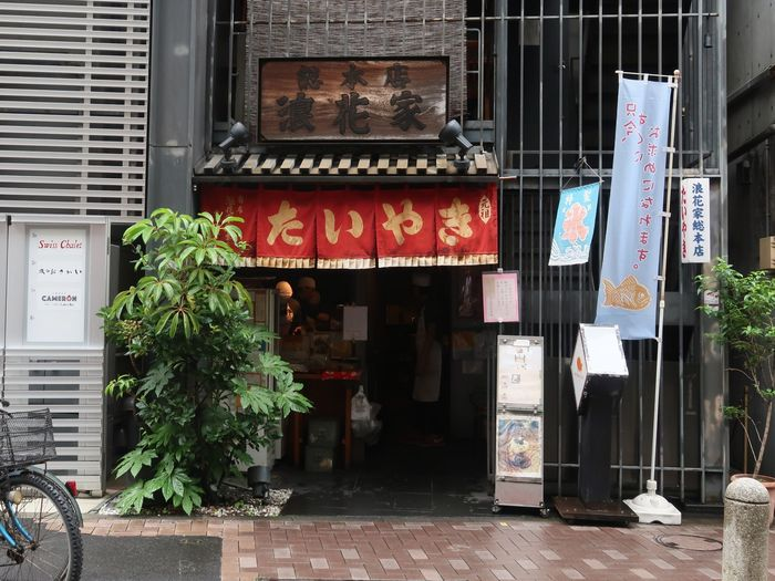 麻布十番で食べ歩きをするのにおすすめしたいのが「浪花家総本店」のたいやきです。創業100年を超える老舗で、麻布十番を散策する際には、ぜひ訪れたいお店です。
