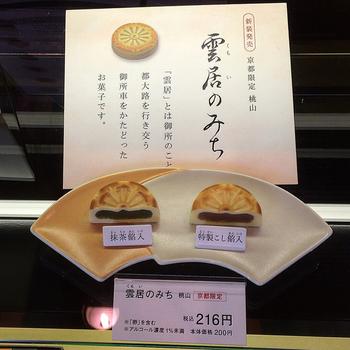 そしてこちらも京都限定の「雲居のみち」。  桃山という焼き菓子の一種で、白あんに砂糖や卵黄・葛粉練り合わせたものを、型に入れて焼かれたもの。どの味を選んでも間違いないおいしさで、お土産に喜ばれること間違いなしです。