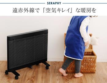 【MyHeat Seraphy マイヒート セラフィ 】 奥行26㎝のスリムな遠赤外線ヒーター。遠赤外線で部屋の壁、天井、床、家具...まで、空間全体をじんわり柔らかな暖かさで包みます。ガードの前面にフロッキー加工が施されているため、熱くなりにくく、火傷もしにくい設計。スリムで安全なヒーターは子ども部屋にもぴったりです。