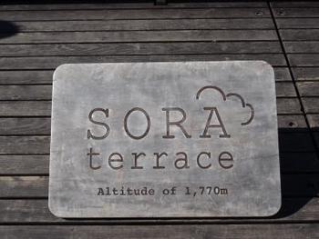 SORA terrace(ソラテラス)は、長野県北志賀竜王スキーパーク内、標高1,770mの場所まで上がった先にある絶景スポット。空が近くに感じられるこの場所は、条件が合えば雲海が見られることで人気を博しています。