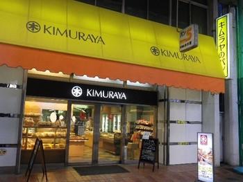 銀座木村屋で修行を積んだ創業者・梶谷忠二氏が、大正8年(1919年)に最初の店舗をオープンさせたことが始まり。創業から90年以上経った今では、直営店と専売店を合わせて約100店舗を展開、親子孫三代にわたるファンも!