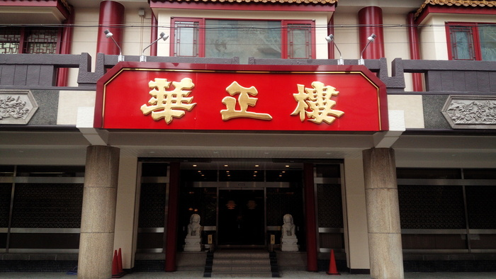 元町中華街駅から歩いて3分ほどの場所にある「華正樓 本店」は、せっかく中華街にきたから贅沢に中国料理を堪能したい!という方にぴったりのお店です。5つのコース料理があるので、内容と価格を確認のうえ、ご予約を。
