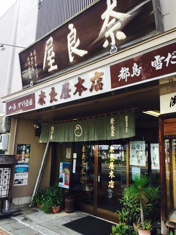 岐阜市にある「奈良屋本店」は天保元年(1830年)の創業以来、和菓子を作り続けている老舗。「変わらないこと。守り続けること。」をモットーに、お客さんに喜んでもらえるような商品づくりに励んでいるそうです。