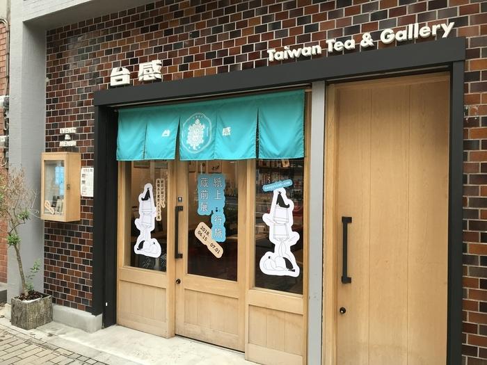 「Taiwan Tea & Gallery 台感」は、蔵前駅A5出口から徒歩約1分。レトロなフォントの看板とライトブルーの暖簾が可愛い、台湾カフェです。店内のギャラリースペースでは、ポップアップイベントや展示が行われ、台湾のカルチャーを感じることができます。