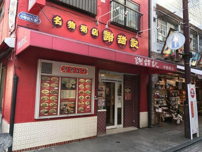 中華街大通りにお店を構える「謝甜記」は、いつも行列のできている中華粥専門店です。出汁のたっぷり利いた中華粥の美味しさは、やっぱり並んでも食べてみたいと思うもの。