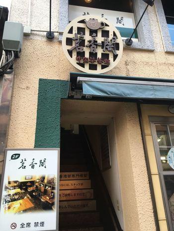 長安通にある「中国茶藝館茗香閣」は、賑わう中華街でもちょっと落ち着いて中国茶をいただけるお店です。1階は茶葉などを販売しています。喫茶は2階へ。