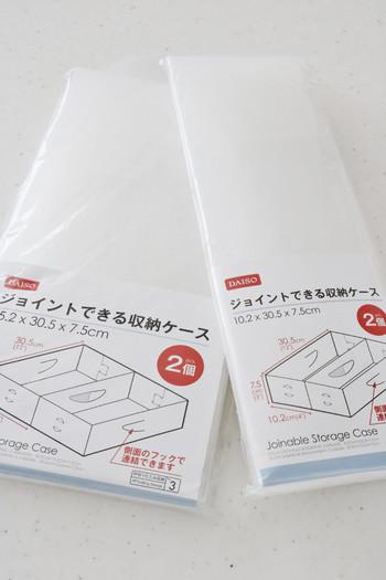 ダイソーのジョイントできる収納ケースは、2個セットで販売されています。収納に合わせて単体でも、連結させてもOK。 型もきれいで薄型なので引き出しの中の仕切りとしてもおすすめ。