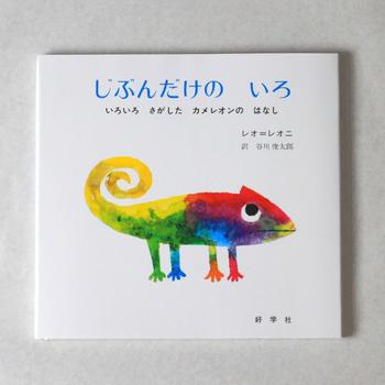 作:レオ・レオニ/訳:谷川 俊太郎/出版社:好学社  「スイミー」や「フレデリック」など、数々の素敵な作品でおなじみの世界的な絵本作家、レオ・レオニ作の「じぶんだけの いろ」。周りの環境や行く先々で自分の色が変わってしまうことに悩む、一匹のカメレオンを主人公にしたお話です。
