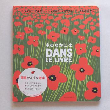 作:ファニー・マルソー、ジョエル・ジョリヴェ/訳:内田 沙矢子/出版社:アノニマ・スタジオ  フランス人作家ファニー・マルソーと、画家のジョエル・ジョリヴェによる画集のような絵本「本の中には」。美しいイラストで構成されたフランス生まれの絵本は、アート作品としてお部屋に飾っておきたくなるような素敵な一冊です。