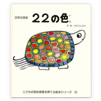 作:とだこうしろう/出版社:戸田デザイン研究所  昔から日本人に親しまれてきた22の伝統色と、色の名前の由来について紹介した絵本「22の色」。子どもから大人まで幅広い世代に読まれている本書は、1985年の初版から30年来愛され続けているロングセラー絵本です。