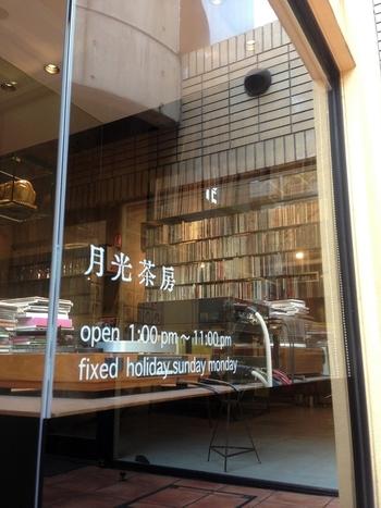 """表参道駅より徒歩約6分。路地裏の地下1階にある隠れ家的カフェ「月光茶房(ゲッコウサボウ)」。音楽に深いこだわりを持つ店主の原田さんは、ドイツの名門レーベル""""ECM""""のコレクターとしても有名な方。そんなこだわりが店の外からもうかがえます。"""