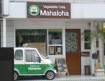 東武伊勢崎線の館林駅から歩いて5分ほどのところにある「Vegetable Cafe Mahaloha(ベジタブル・カフェ・マハロハ)」は、100%ヴィーガンにこだわった注目のカフェです。