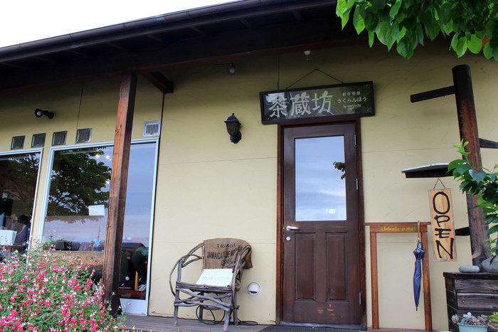 "JR上越線の井野駅から徒歩10分ほどのところにある「茶蔵坊(サクランボウ)」は、群馬県出身のオーナーが""ジャンルにとらわれず新しいお店を作りたい""とオープンさせたお店です。"