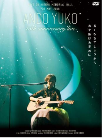 2018年5月26日、昭和女子大学人見記念講堂にて開催された「15周年LIVE ~長くなるでしょうからお夕飯はお早めに~」の模様を収めたLIVE DVDの発売が決定!当日会場で披露された全24曲を完全収録しています。  さらに、特典としてライブ写真のポストカード3枚セットに加え、安藤裕子本人とバンドマスターでありデビュー当時から安藤裕子の音楽を側で支えてきた山本隆二の2人が、15年を振り返りながら、ゆるく楽しく語らうオーディオコメンタリー付。 発売日は10月31日(水)。15周年の記念に、是非お買い求めください。