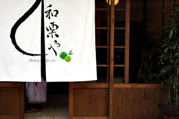 谷中銀座にある「和栗や」は、日本一の栗の郷、茨城県笠間市の和栗を使い栗の魅力を伝える和栗専門店です。生栗、焼き栗、栗菓子やモンブランなどが味わえます。使用する生クリームや砂糖などにもこだわり、食品添加物に頼らず、素材本来の自然な味を大切にしているお店です。