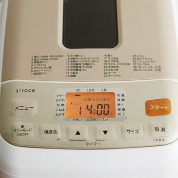 """また、またフレッシュバター&ヨーグルト、フレッシュチーズなどの乳製品が作れる人気メニューも搭載!さらに、こねだけ、発酵だけ、焼きだけと独立したメニューも用意されています。 大きく分かりやすいボタンや液晶、希望時間に焼きあがるタイマー付、焼き上がりのブザーはマナーモードに設定することも出来るので、例えばお子さまの就寝中にも安心してパン作りを楽しむことが出来ます。  こんな至れりつくせりのホームベーカリーがおうちにあったら、パンの焼きあがる香ばしい香りとともに目を覚ます…。なんて、贅沢も味わえますね!購入する際は、""""米粉""""のメニュー機能があるものを選びましょう!"""