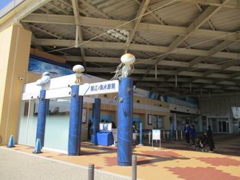 """江ノ電の片瀬江ノ島駅から海沿いに歩いて3分ほど、""""えのすい""""の愛称で親しまれる「新江ノ島水族館」は、首都圏からのアクセスも良く、鎌倉・湘南観光の人気スポットのひとつです。"""