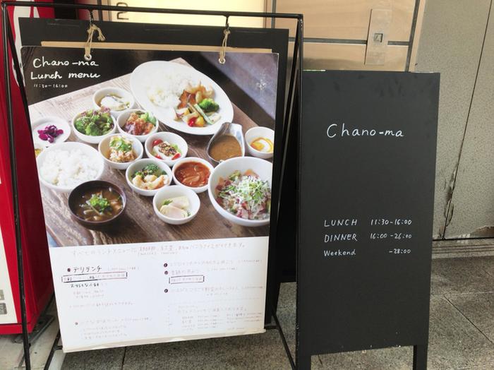 中目黒駅より徒歩約1分。まるで家にいるかのような感覚を味わえるくつろぎカフェ「chano-ma(チャノマ)」。 お店の窓からは目黒川を眺めることもでき、季節感を身近に感じることができます。