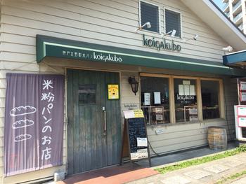 入間市のジョンソンタウン内にある米粉パン専門店「koigakubo」さん。 店内には、菓子パンや惣菜パンなど品数豊富なパンが勢ぞろい!どれにしようか迷ってしまうほど…。国産の米粉を使用した米粉パンは、米粉ならではのもちもち感と素朴な甘さが特徴です。