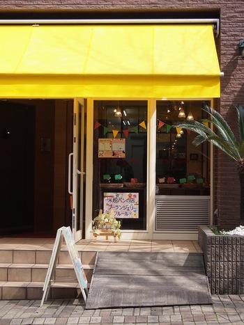 爽やかなレモン色のオーニングが目印、店舗仲町台の「ブーランジェリーフルール」は、オーナーのご両親の出身である宮城県産のお米を取り寄せ、米粉60%のパンを作っているそうです。