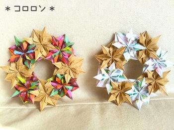 クリスマスの飾りに欠かせないリースも折り紙で作れます。使う折り紙の色や柄を工夫すれば、クリスマスだけでなく他の季節でも楽しめます。