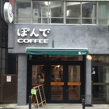 実にユニークなお名前のこちらのお店は、さまざまなお味のポンデケージョをコーヒーと一緒にいただけるというお店です。コーヒー豆は、浅草橋のコーヒー専門店「ワイルド珈琲」のものを使い自家焙煎しています。