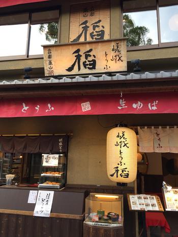 京都に行ったら食べたくなるのが湯豆腐。紅葉を楽しむ時期は冷え込むこともあるので、散策で冷えた体を温めるのにもぴったりです。 そんな湯豆腐が比較的リーズナブルに頂けるのが「嵯峨とうふ 稲」。京福・嵐山駅からすぐのお店です。